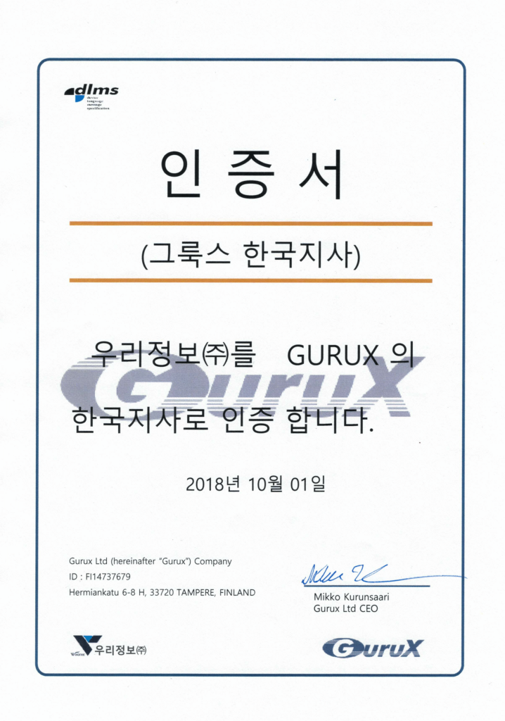 GuruX 한국지사 인증서1
